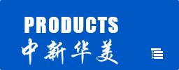 中新华美产品中心