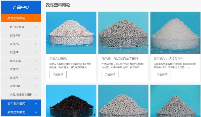 改性塑料粒子企业排名