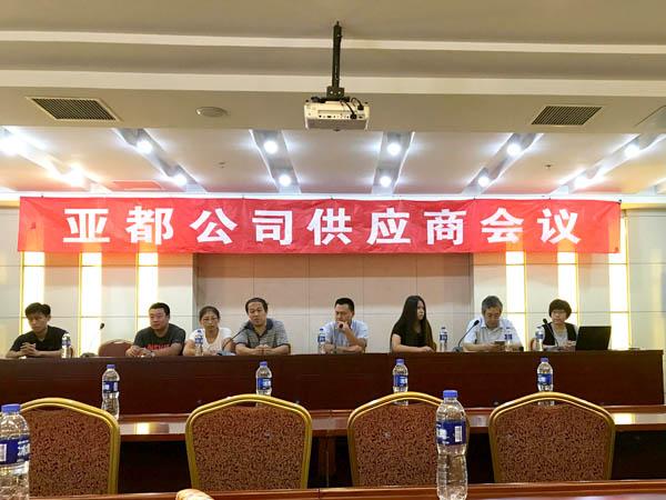 我司到北京亚都参加供应商会议