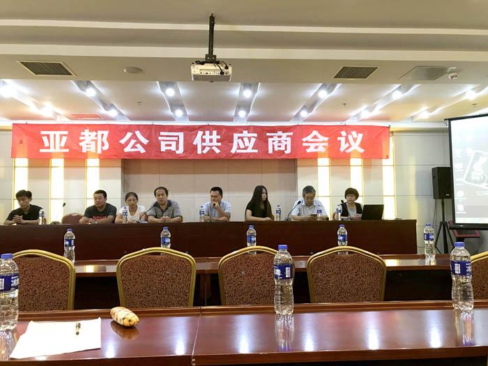 北京亚都公司供应商会议(700)