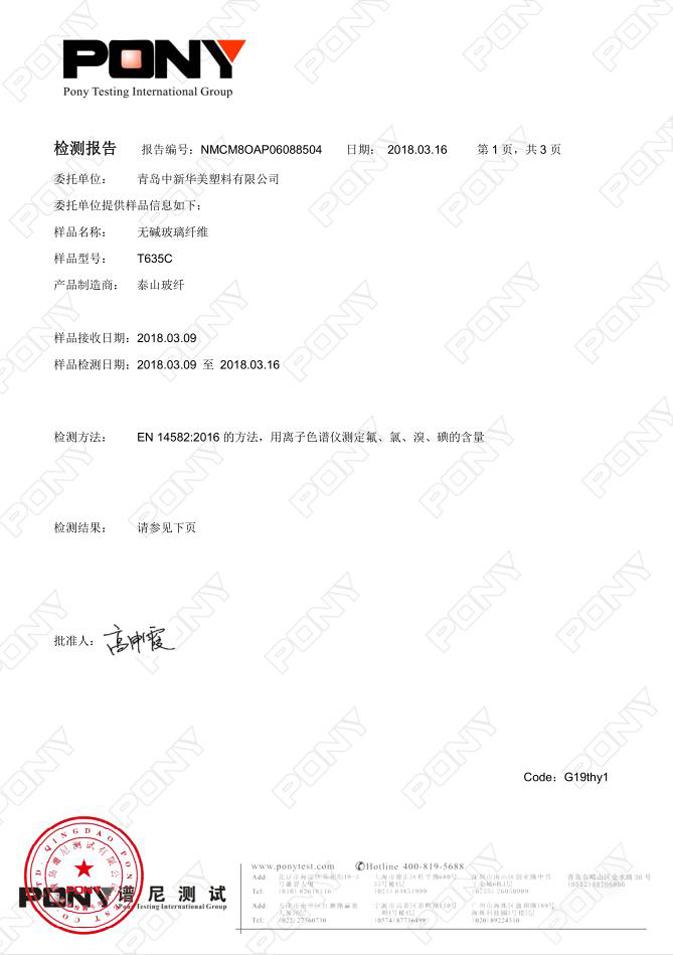 无碱玻纤纤维(T635C)泰山玻纤 检测报告