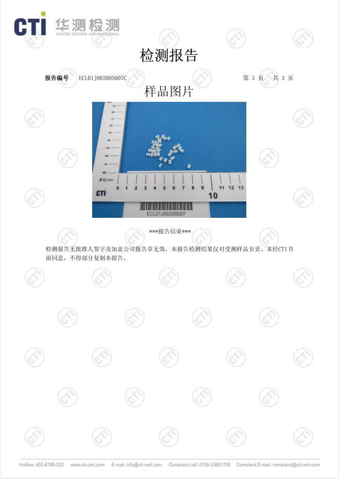 PC ABS合金 pc-345 检测报告 03