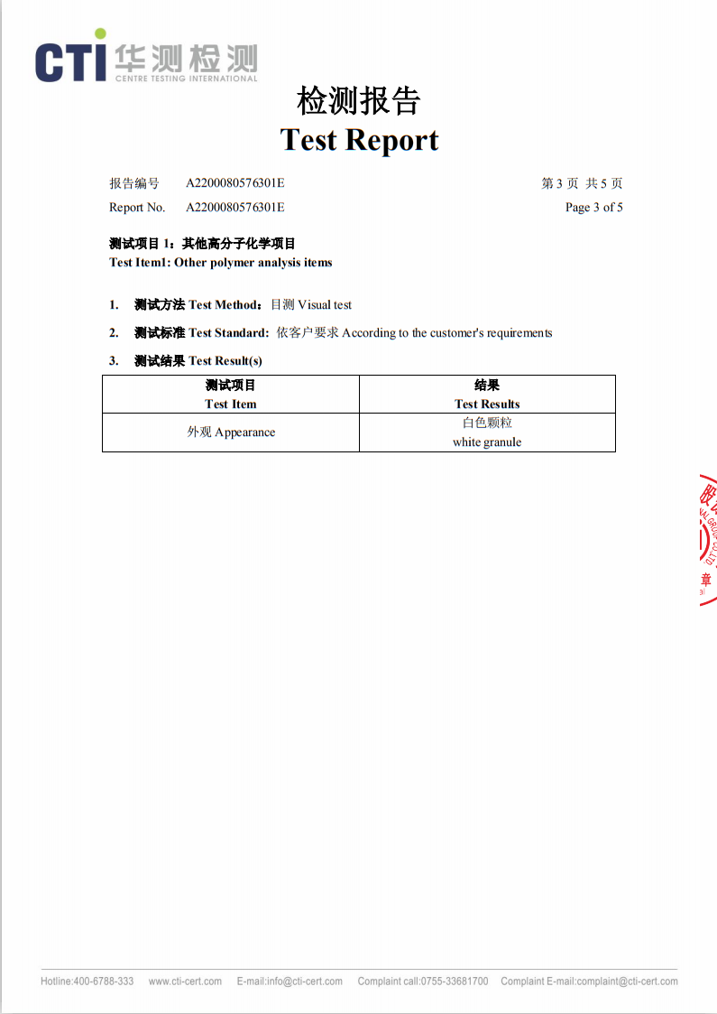 熔喷无纺布专用料M1500 分子量分布测试报告03