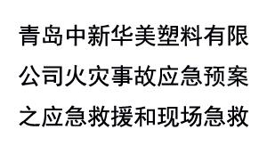 青岛中新华美塑料有限公司火灾事故应急预案之应急救援和现场急救