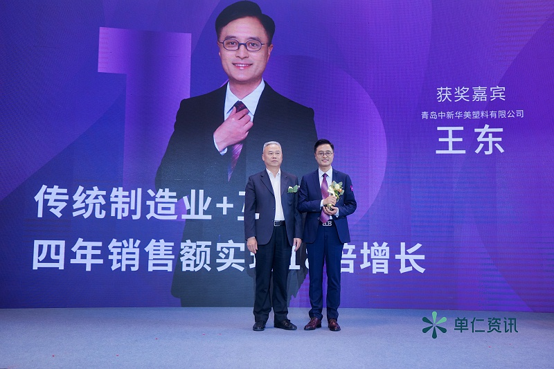 中国生产力促进中心协会常务理事长、秘书长申长江先生(左),为公司总经理王东先生(右)颁奖