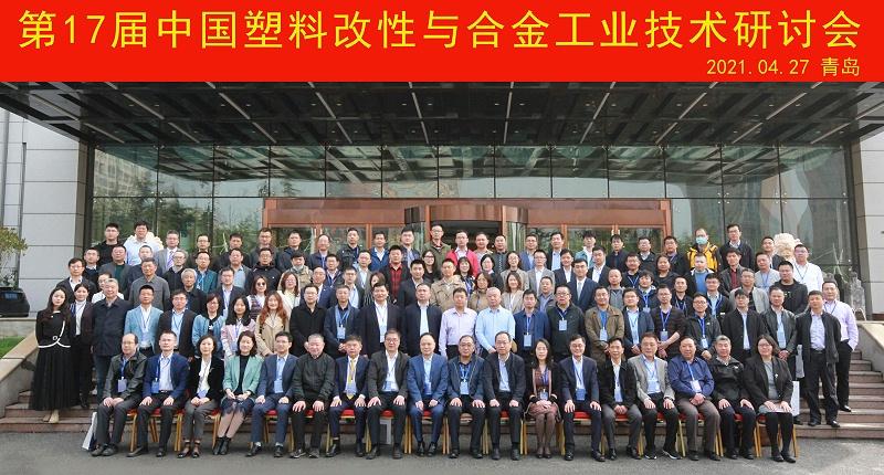 2021年第17届中国塑料改性与合金工业技术研讨会与会嘉宾合照