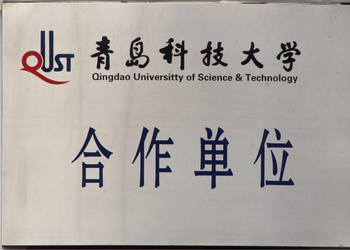 青岛科技大学合作单位