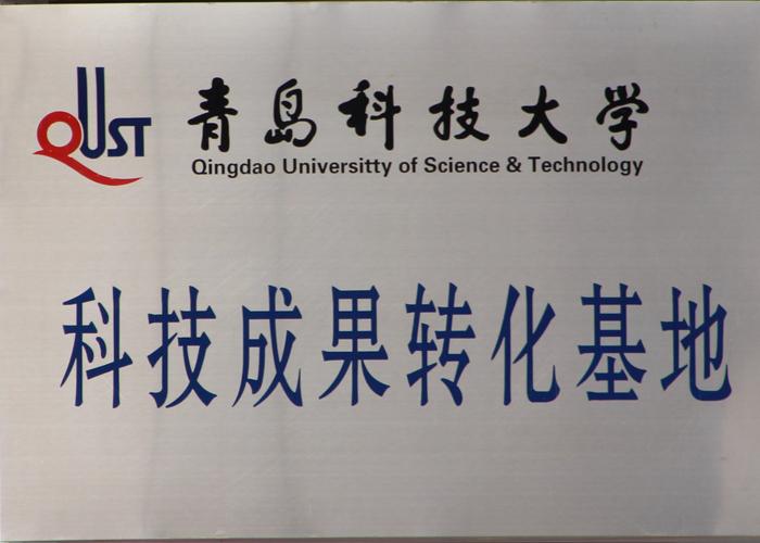 青岛科技大学科技成果转化基地