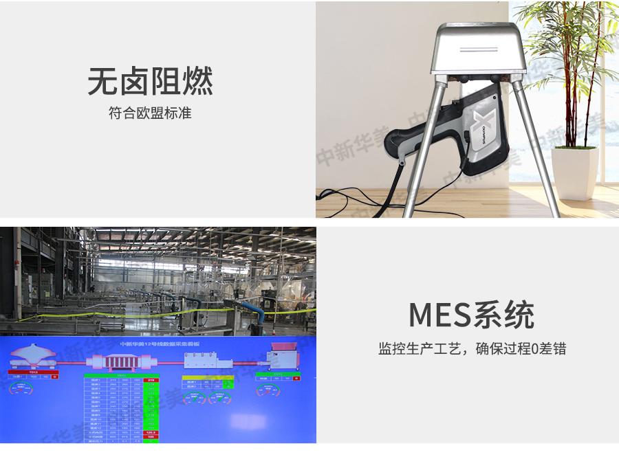 阻燃PC-ABS详情页_03