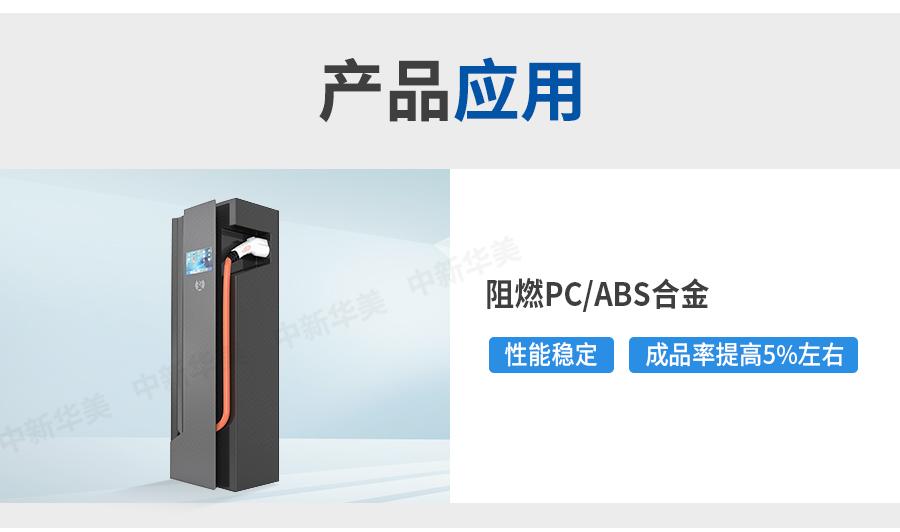 阻燃PC-ABS详情页_05