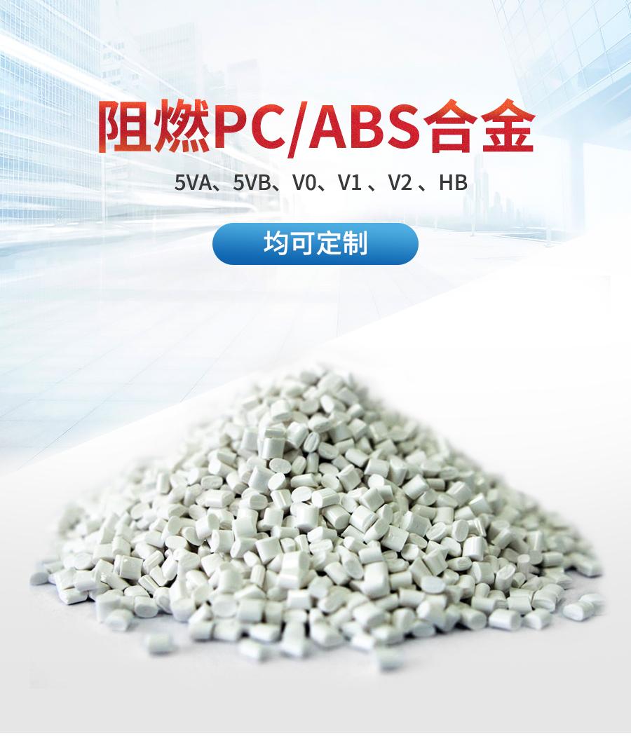 阻燃PC-ABS详情页_01
