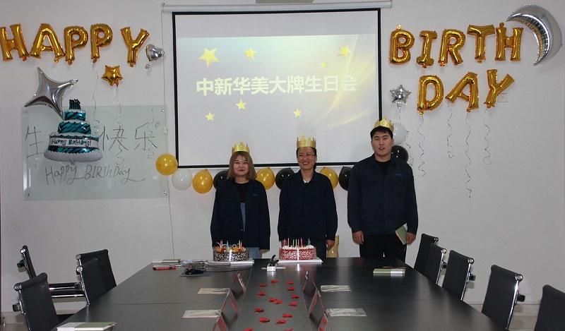 生日寿星合照--青岛中新华美塑料有限公司