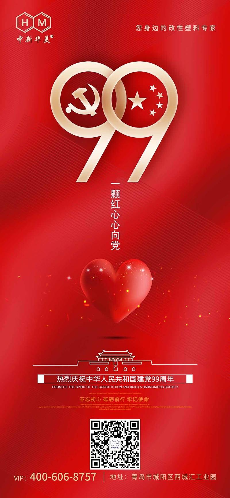 热烈庆祝中国共产党建党99周年--中新华美改性塑料