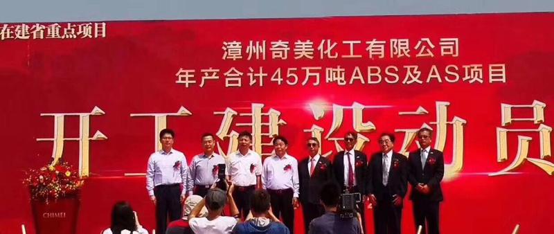 热烈祝贺漳州奇美化工有限公司ABS及AS项目于今天开工建设