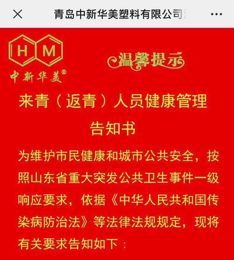青岛中新华美塑料有限公司来青人员健康管理告知书