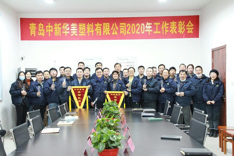 青岛中新华美2020年度表彰大会圆满召开