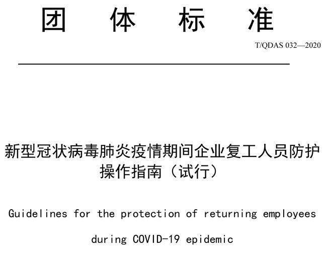 青岛中新华美:新冠肺炎疫情期间企业复工人员防护操作指南(试行)