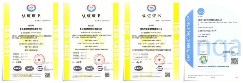 青岛中新华美塑料有限公司四大体系认证