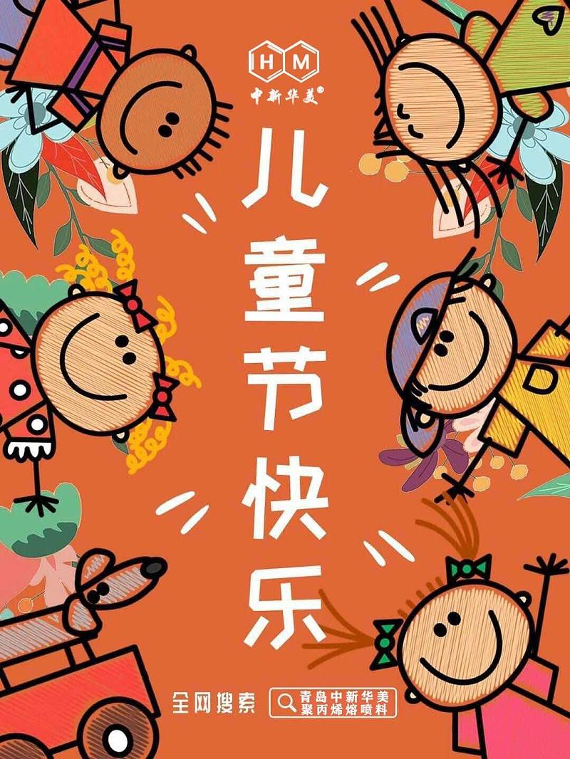 六一儿童节--青岛中新华美塑料有限公司
