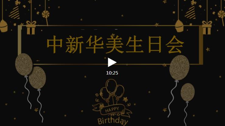 中新华美生日会视频—中新华美改性塑料微信公众号