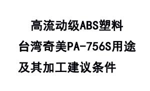 高流动级ABS塑料台湾奇美PA-756S用途及其加工建议条件