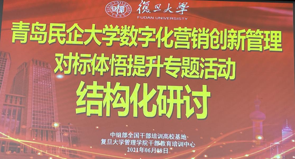青岛中新华美总经理王东参加青岛民企大学数字化营销创新管理专题活动