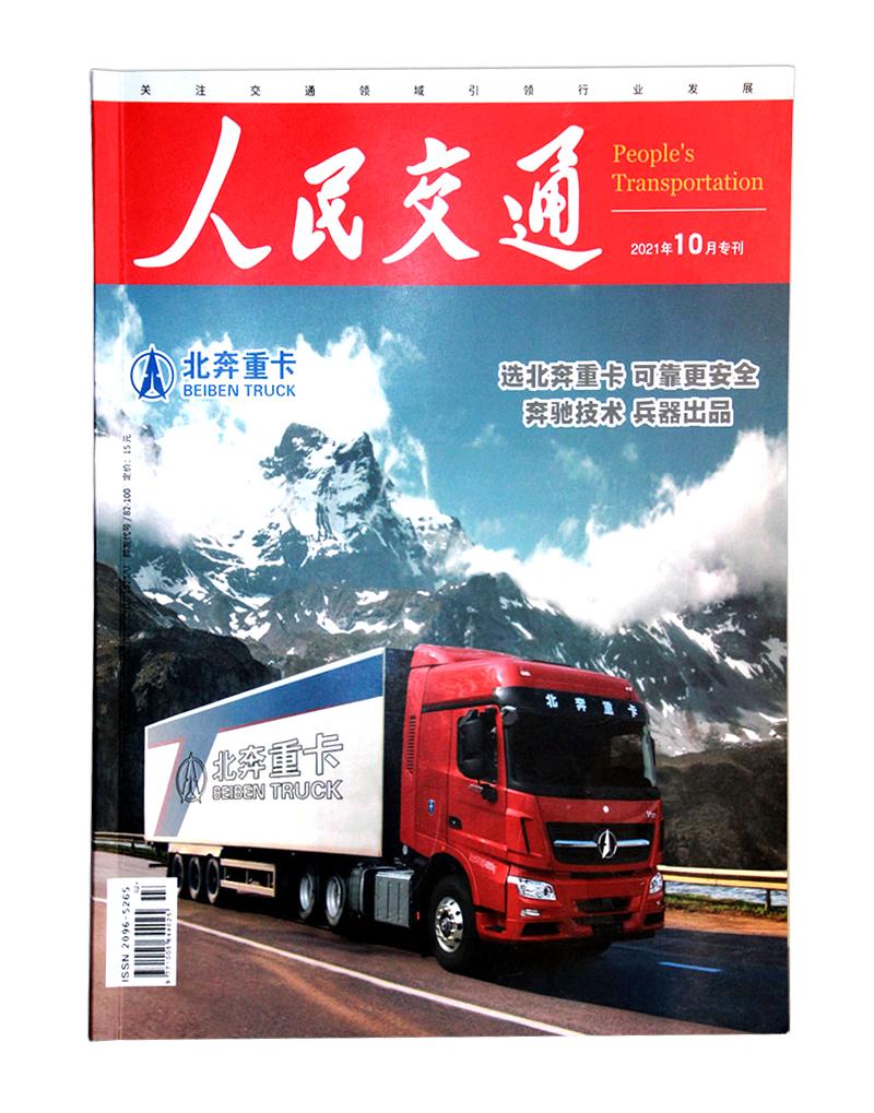 《人民交通》2021年10月专刊正式发行,青岛中新华美入编在列!