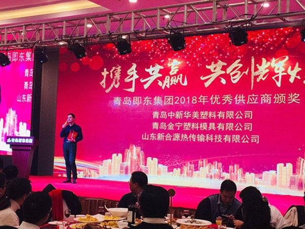 青岛中新华美塑料有限公司被评为青岛即东集团2018年度优秀供应商