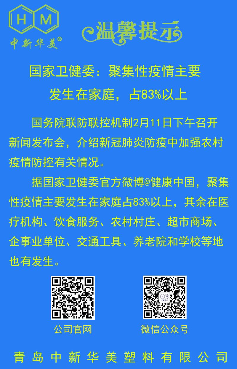 中新华美改性塑料温馨提示:不聚会、不扎堆