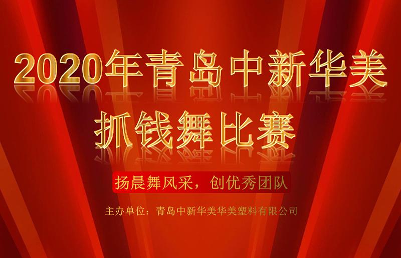 青岛中新华美塑料有限公司抓钱舞比赛