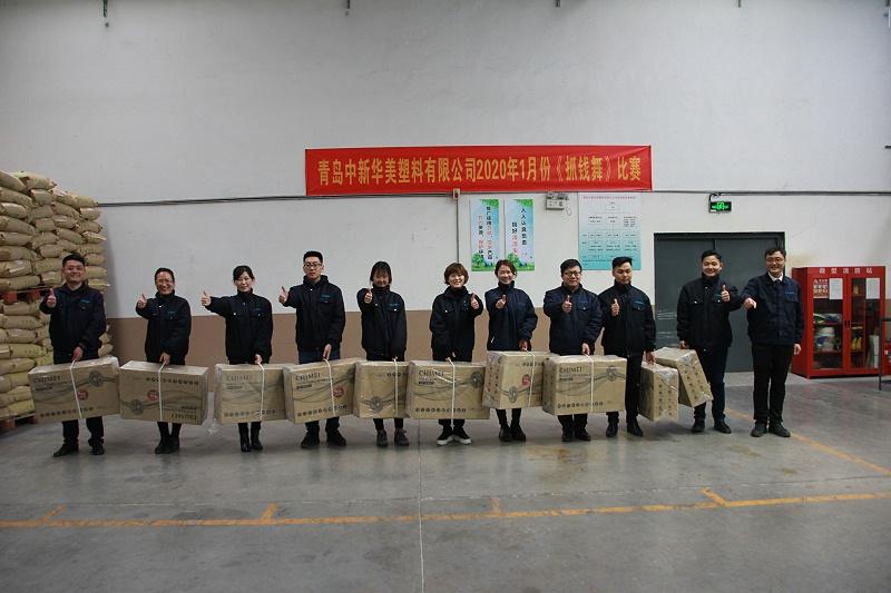 中新华美获奖同事们