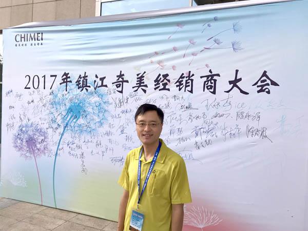 2017年我司参加镇江奇美经销商大会