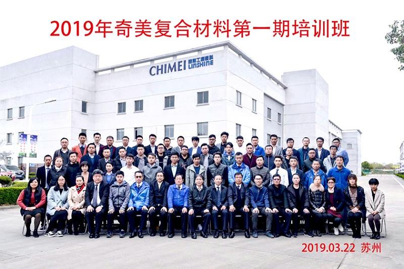 中新华美公司派遣员工到苏州参加2019年奇美复合材料第一期培训班学习