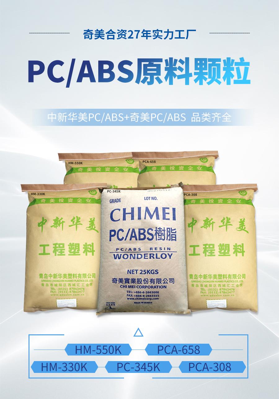 PC-ABS原料颗粒详情_01
