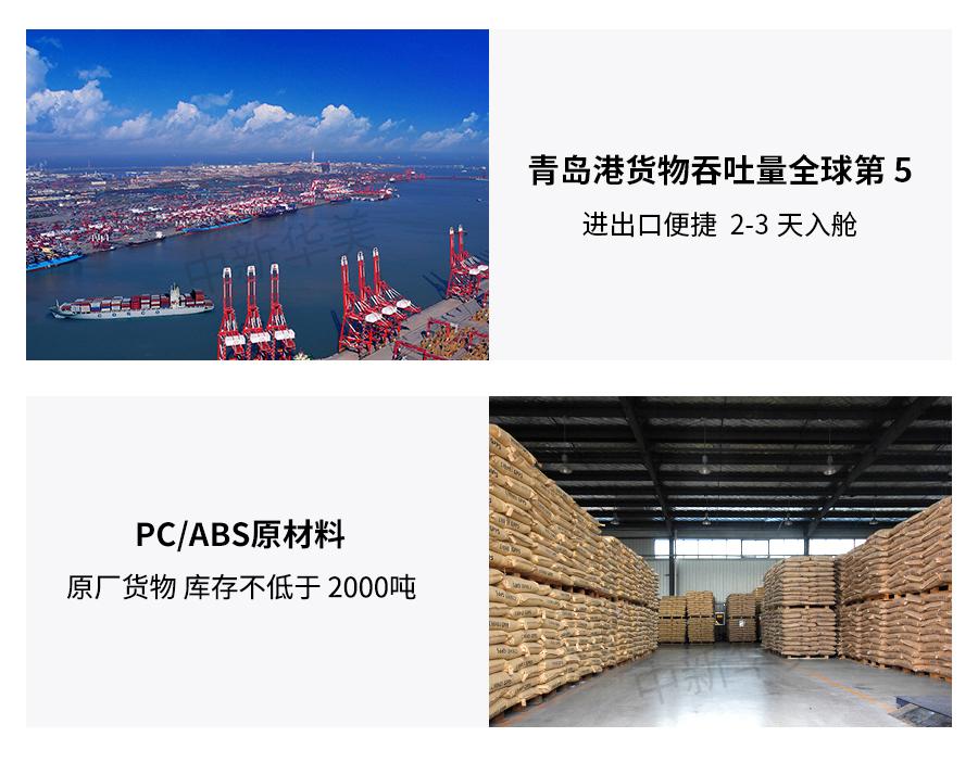 PC-ABS原料颗粒详情_03