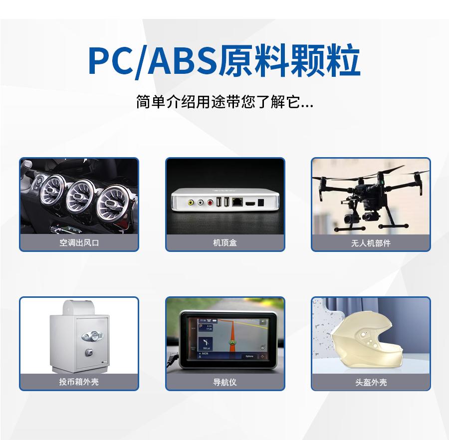 PC-ABS原料颗粒详情_08