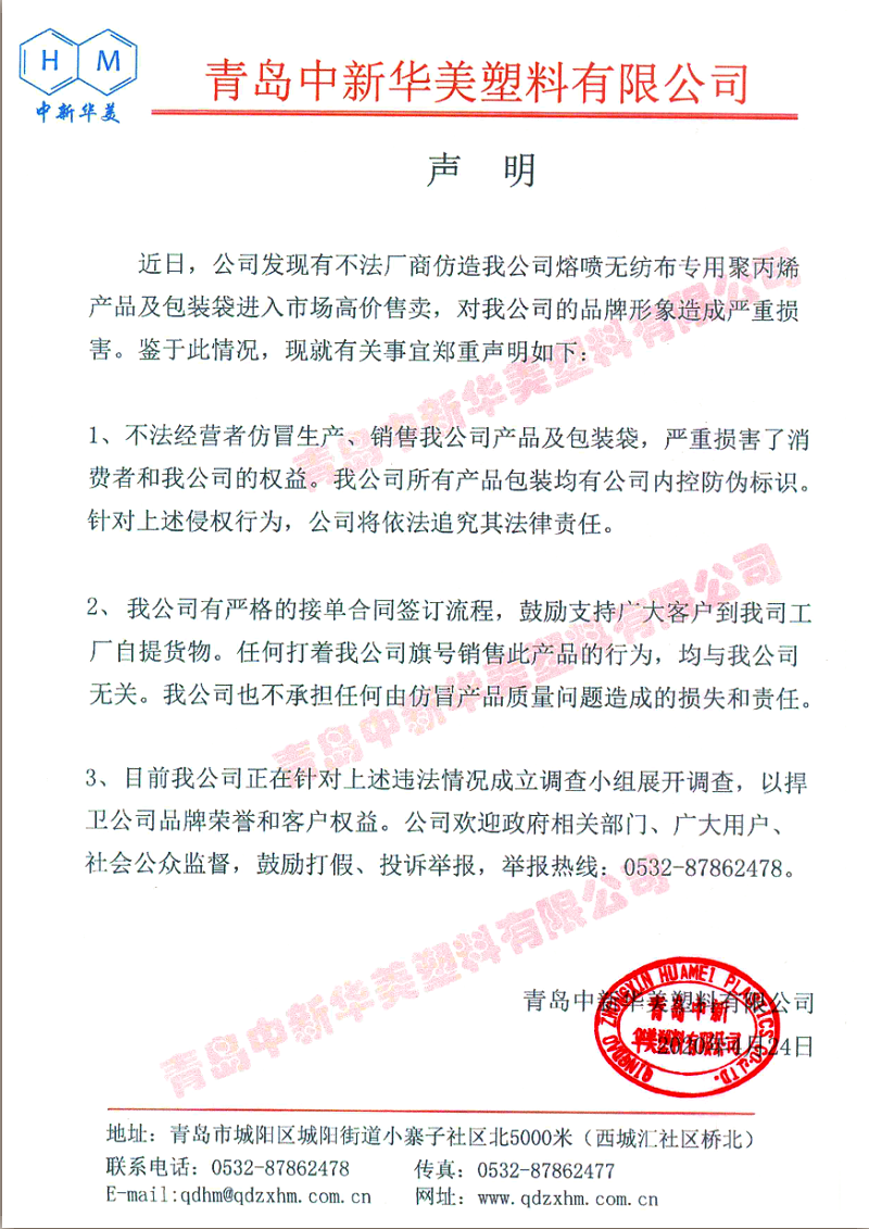 声明:青岛中新华美塑料有限公司将依法追究仿冒熔喷料和包装袋不法厂商法律责任!