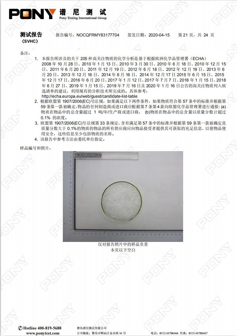 熔喷无纺布专用料M1500 reach-205项 测试报告 11