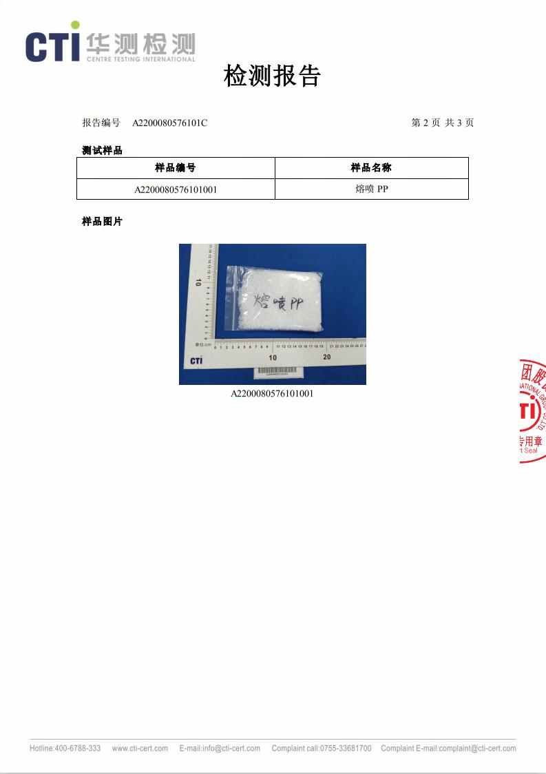 熔喷料融指测试报告02