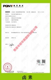 熔喷无纺布专用料M1500 卤素测试报告