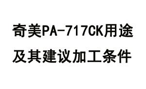 奇美PA-717CK用途及其建议加工条件