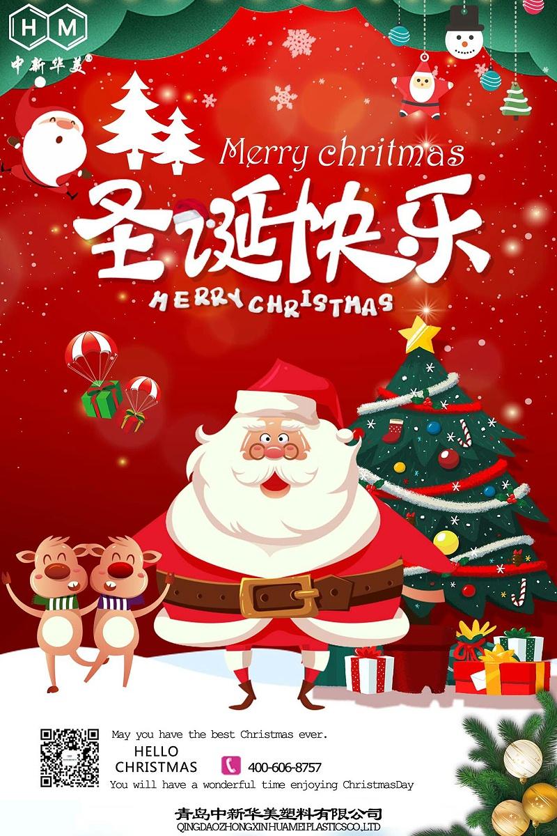 祝大家圣诞节快乐--中新华美改性塑料