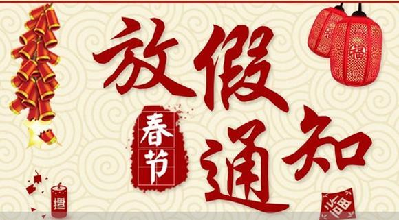 关于青岛中新华美公司春节放假的通知