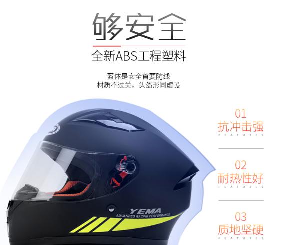 头盔是用什么材料做的--中新华美改性塑料