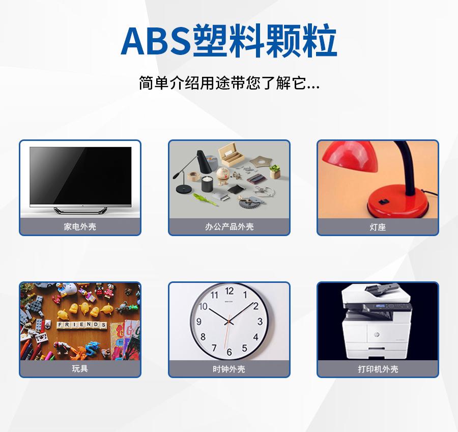 ABS原料-改_08