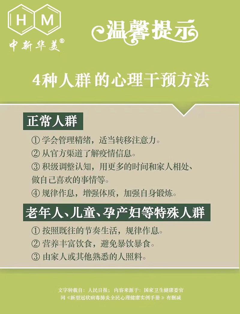 中新华美改性塑料:新冠肺炎全民心理健康实用手册