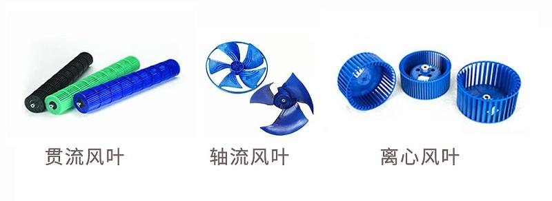 客户用我司材料制成的空调风扇叶