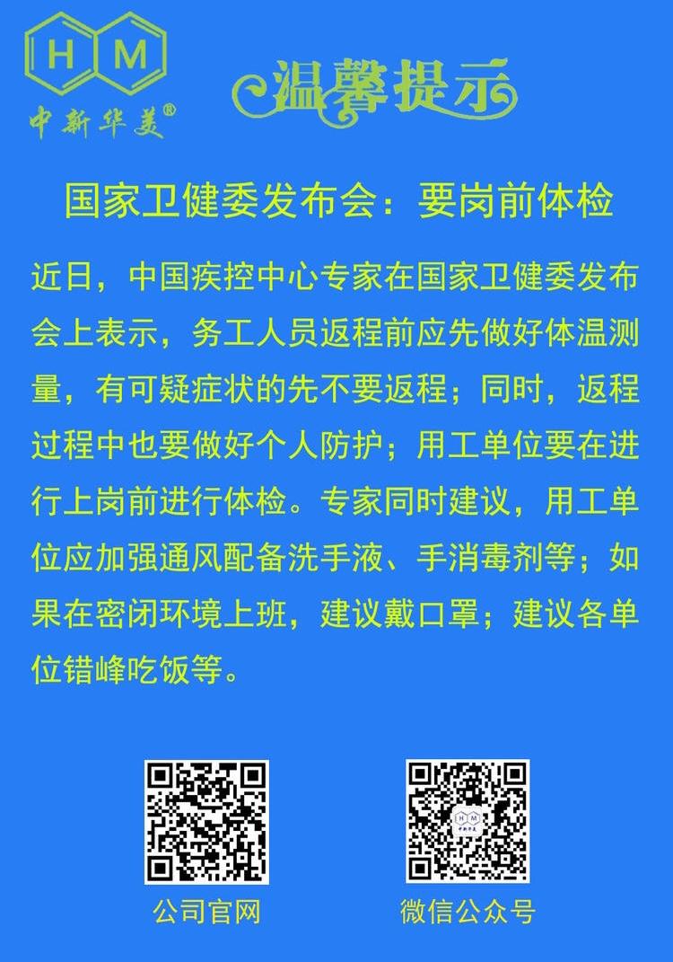 中新华美改性塑料温馨提示:要岗前体检