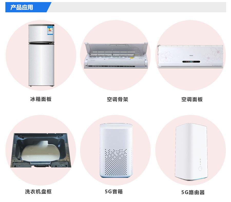 产品应用-染色ABS