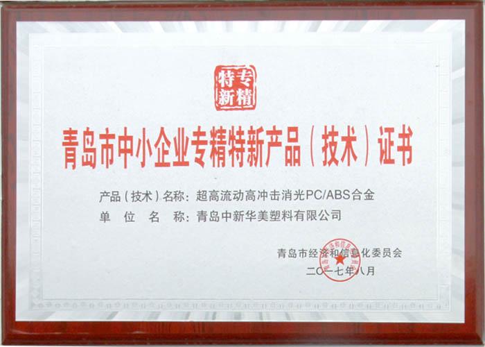 青岛市中小企业专精特新产品(技术)证书--青岛中新华美塑料有限公司